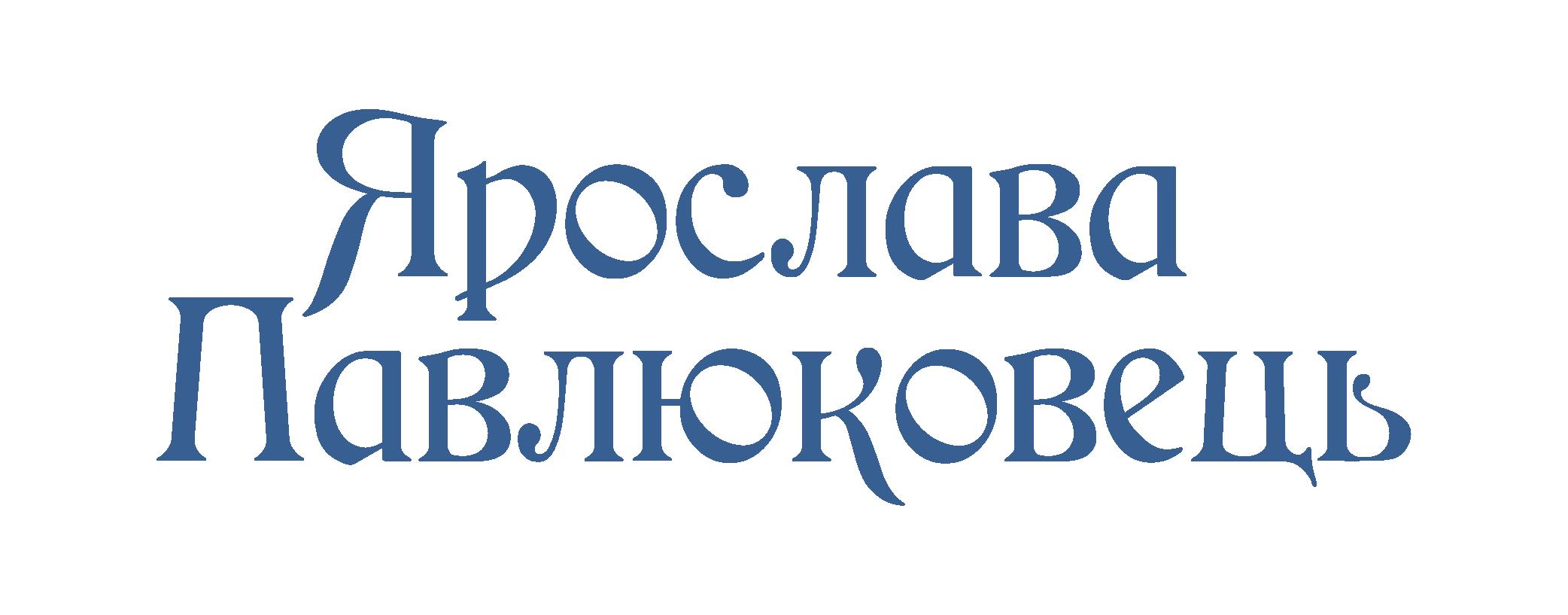 Блог Ярослави Павлюковець